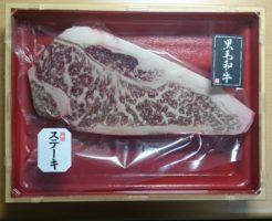 ヒロセ通商の肉